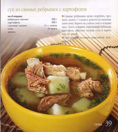Рецепты супа со свининой для мультиварки