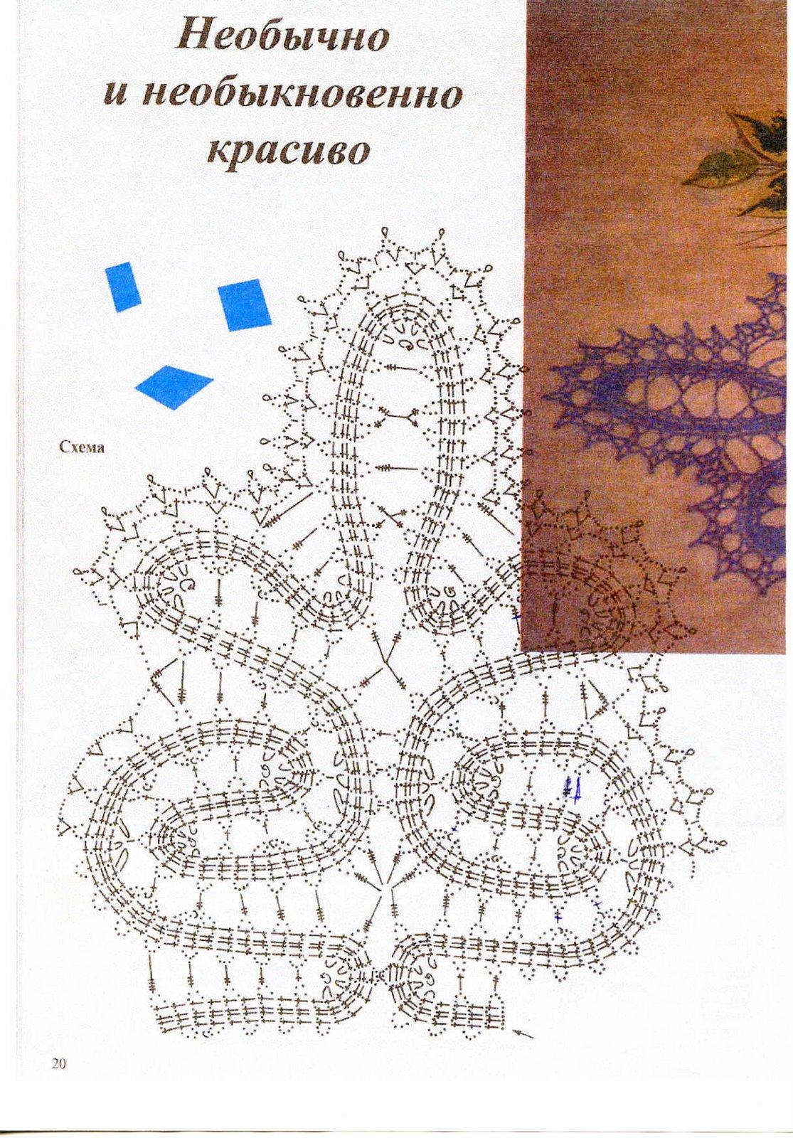 Схемы вязания вологодского кружева 37